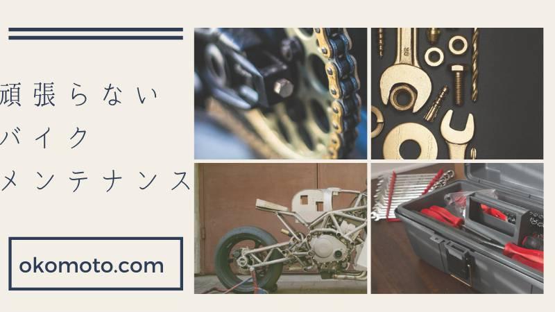 メンテナンス、バイクの仕組み