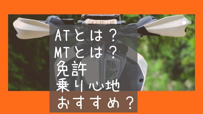 バイクのATオートマとMTマニュアルの仕組み、乗り心地、免許の違い