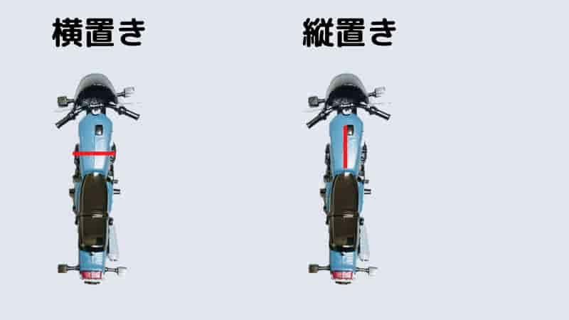 バイクのエンジンの縦置き横置き