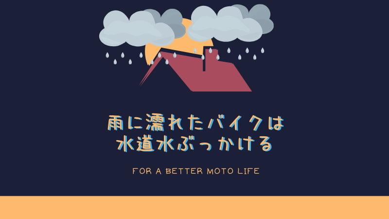 雨で濡れたバイクにはカバーをしてもいいの?という不安を解消する記事