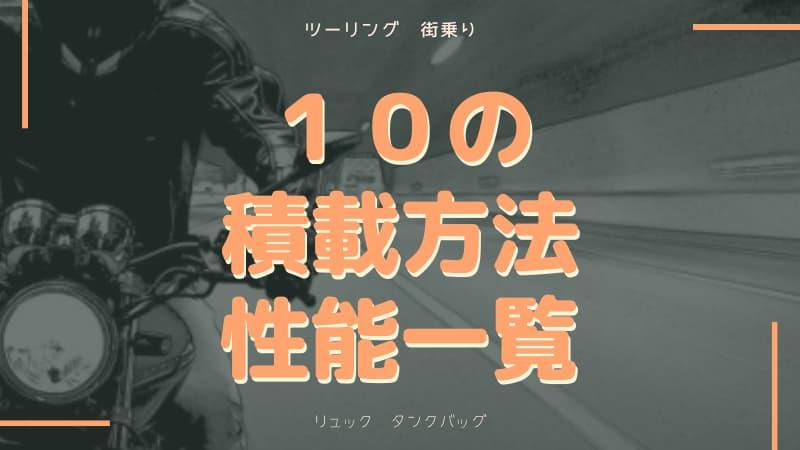 【一覧表あり】バイクにおすすめは?10の荷物積載方法を9項目で徹底比較