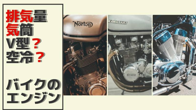 【初心者向け】バイクのエンジン、排気量、気筒数、V型、空冷、水冷でなにが変わる?