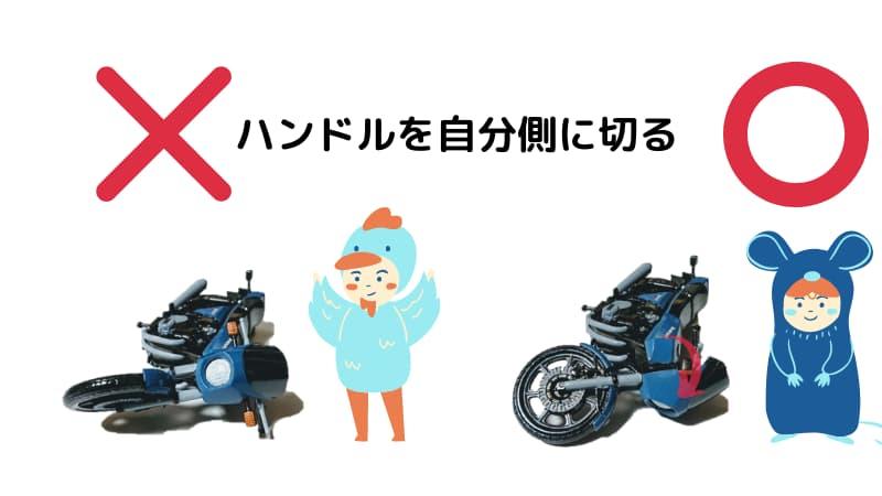 バイクの左側に周り、ハンドルを自分の方に切る【バイクの起こし方のコツ】