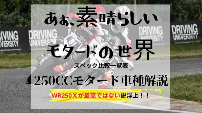 250ccモタードおすすめの車種8選!スペック比較と8種のランキング