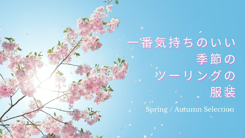 春後半秋前半ツーリングの服装(最高気温18度~25度程度まで)4月5月10月