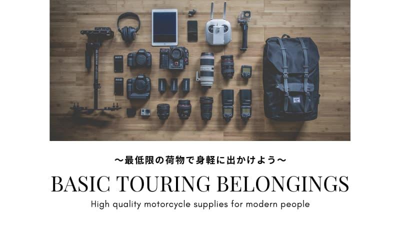 【必需品のみ】バイクツーリングの基本の持ち物11選と季節別の+α