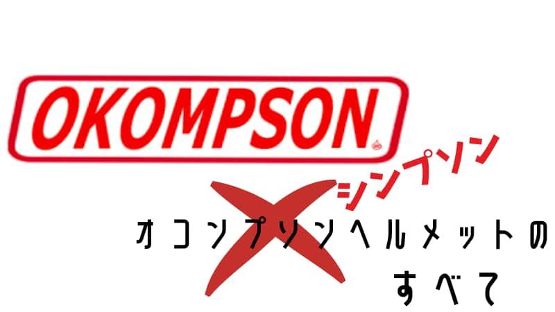 シンプソンヘルメット解説記事~頭が小さく見えるサイズは?~