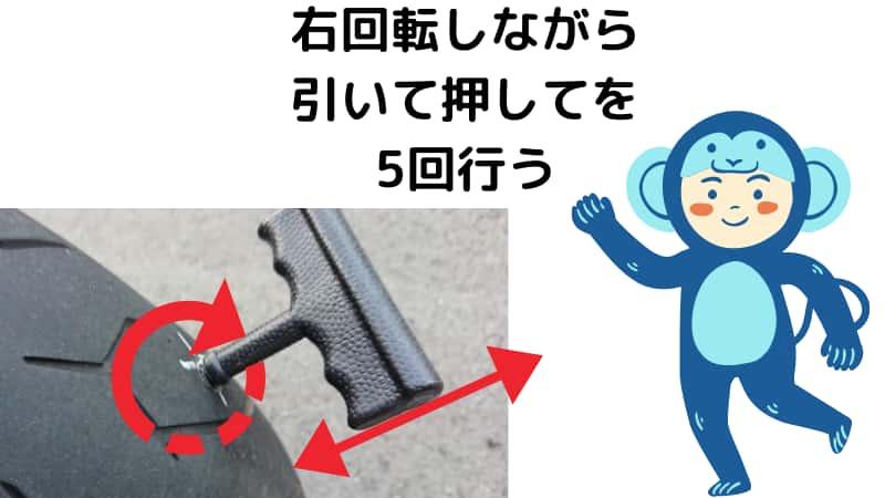 右に回しながら何回か上下させる【バイクのパンク修理】