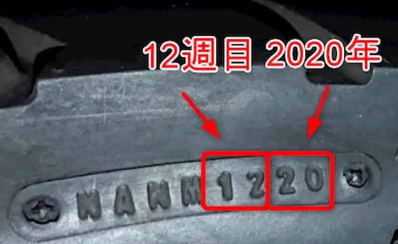 タイヤの製造日は古すぎないか注意