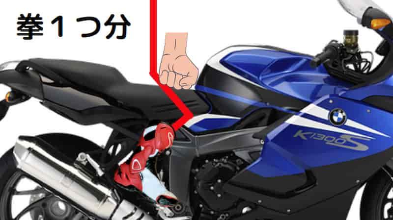 タンクから拳1つ分間隔を空けてシートに座る【バイクコーナリング練習の基本のフォーム、乗車姿勢】