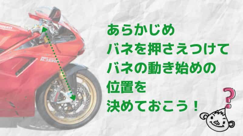 フロントプリロード(イニシャル)~バイクサスセッティングで遊ぼう!サスペンション調整~