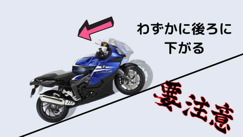 登り坂でバイクを止める方法【ギアを入れてバイクを止める】