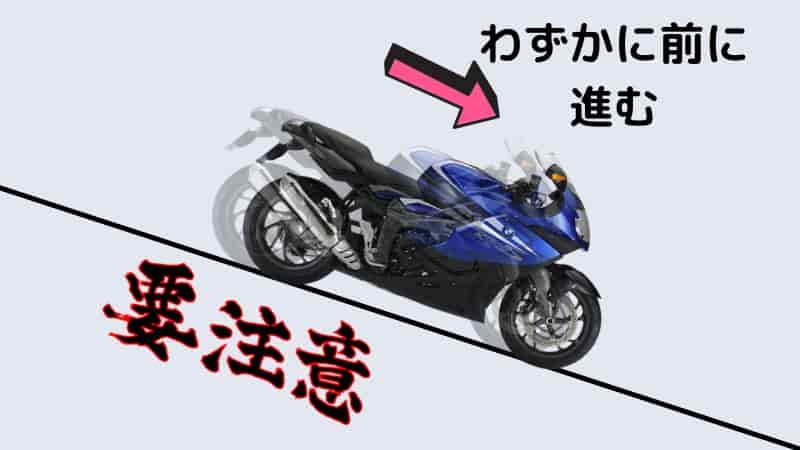 下り坂でバイクを止める方法【ギアを入れてバイクを止める】