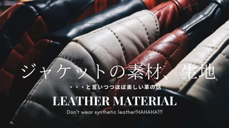 Don't wear synthetic leather!
