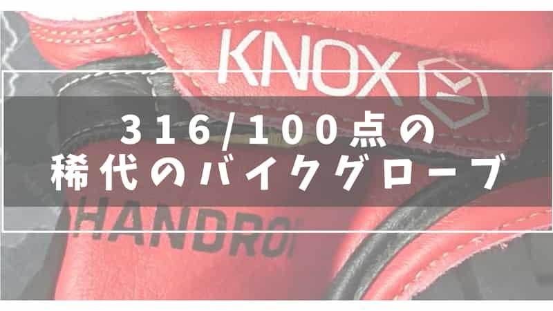 KNOXノックスグローブHandroidインプレ、レビュー【サイズ感は?】
