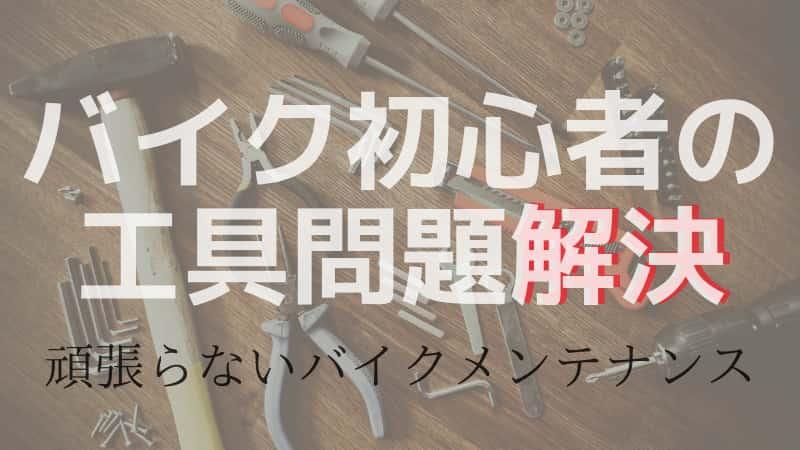 バイク整備工具のおすすめをロジカルに解説。車載工具は?工具セットは?