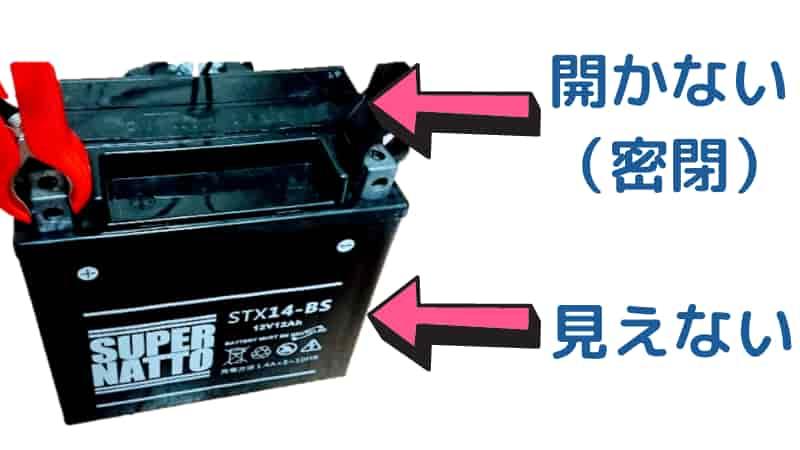 MF型(密閉型)のバイクバッテリー【バイクバッテリーの種類】
