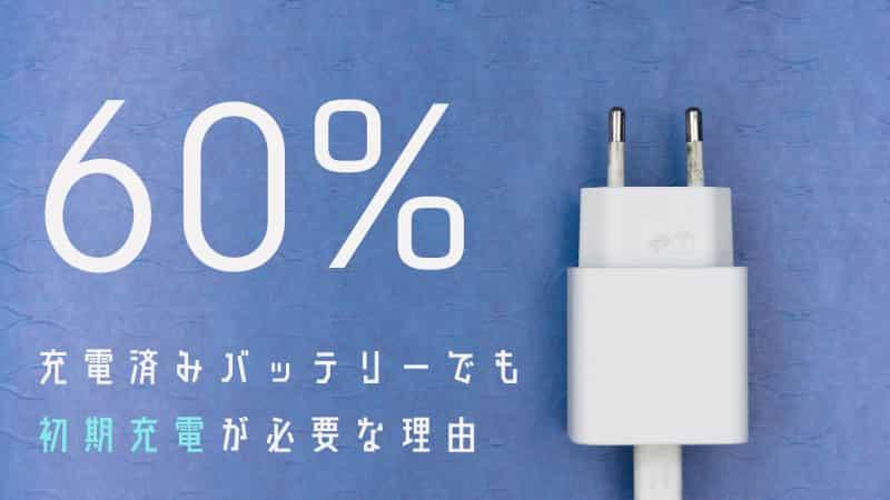 新品バッテリーは充電済みが良い?初期充電は必要?長持ちさせる購入方法