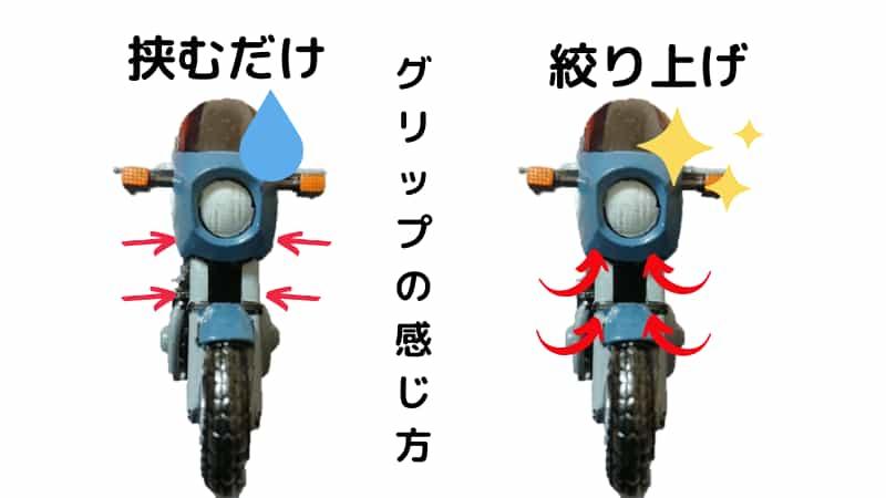バイクを絞り上げるような強烈なニーグリップのやり方