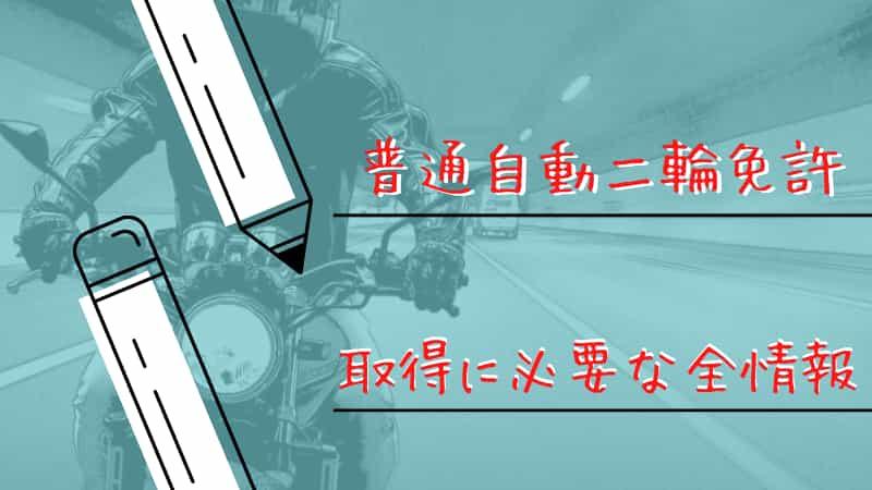 普通自動二輪免許を取得する教習所、一発試験の費用や日数、全体の流れ