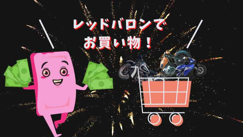 【初めてのバイク】レッドバロンでのバイクの買い方【必勝方法】