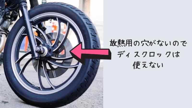 バイクディスクロック購入の注意点【abus?xena?おすすめは?】
