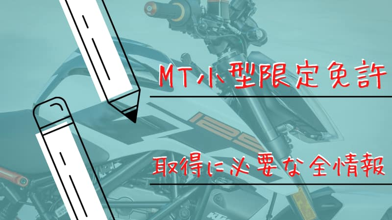 小型限定普通自動二輪免許(MT)を取得する教習所、一発試験の費用や日数、全体の流れ