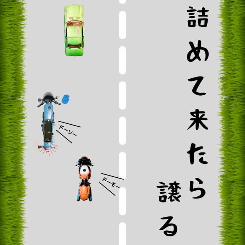 先行車が四輪で、バイクに追いつかれた場合【バイクの峠の走り方】