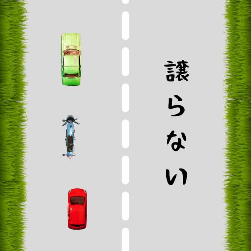 先行車が四輪で、四輪に追いつかれた場合【バイクの峠の走り方】