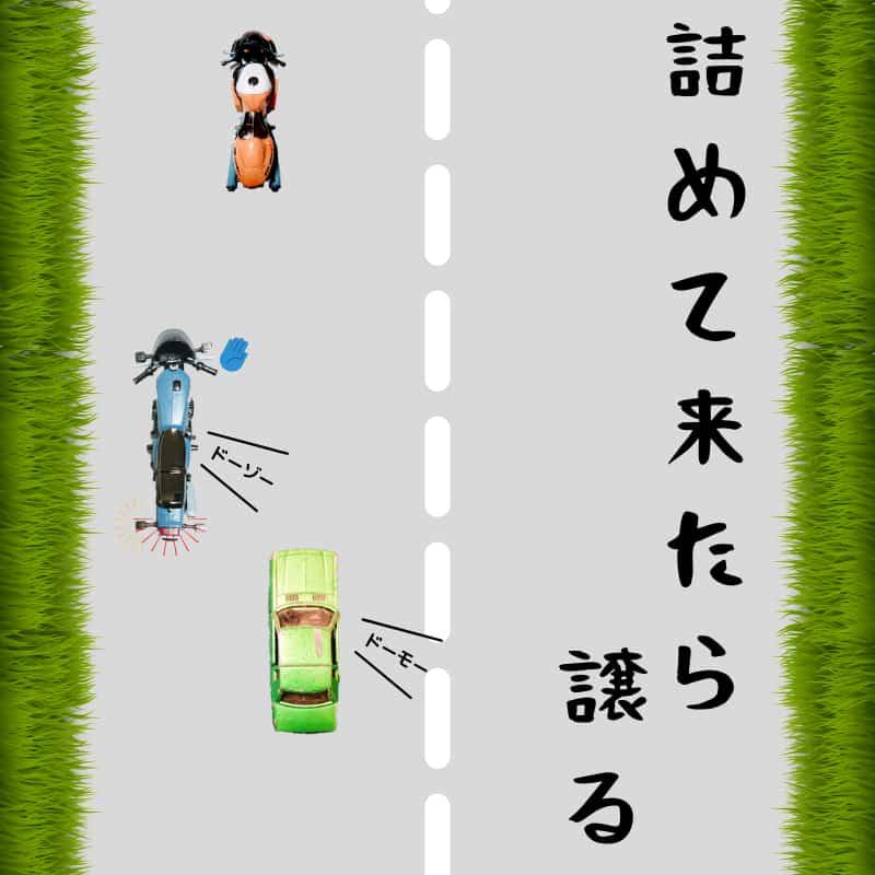 先行車がバイクで、四輪に追いつかれた場合【バイクの峠の走り方】