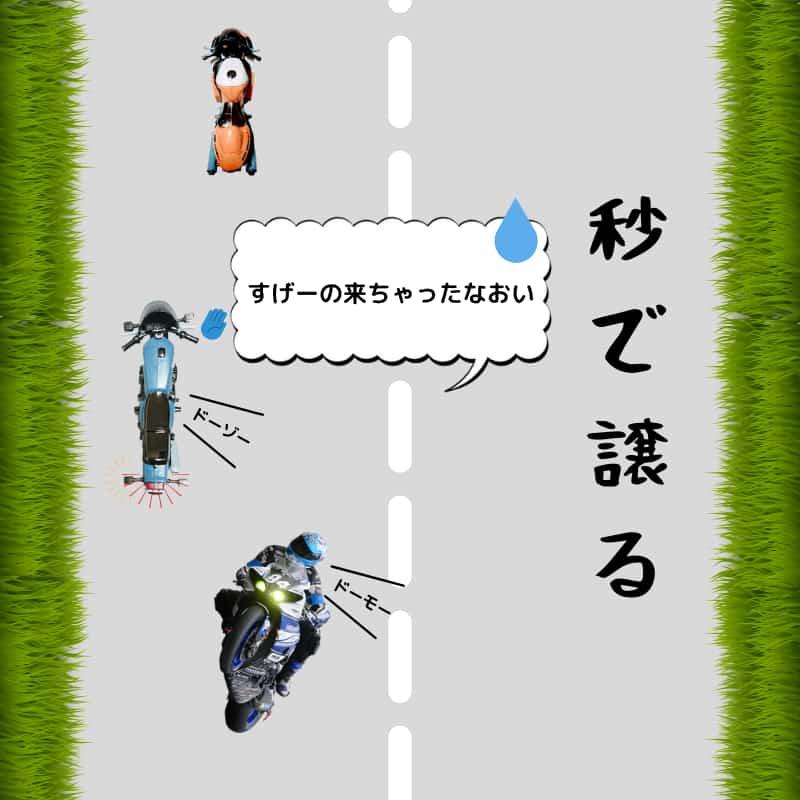 先行車がバイクで、バイクに追いつかれた場合【バイクの峠の走り方】