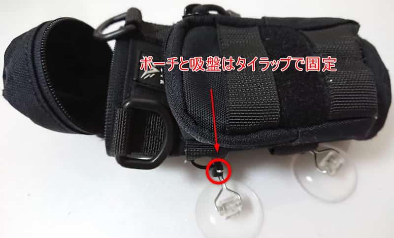 モバイルバッテリーをバイクに固定するバッグを自作