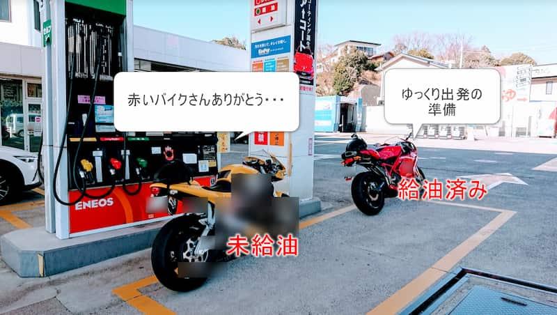 後ろが詰まっていたらバイクを押してスペースを空けてから乗車準備をする【ガソリンスタンドセルフのやり方バイク原付】