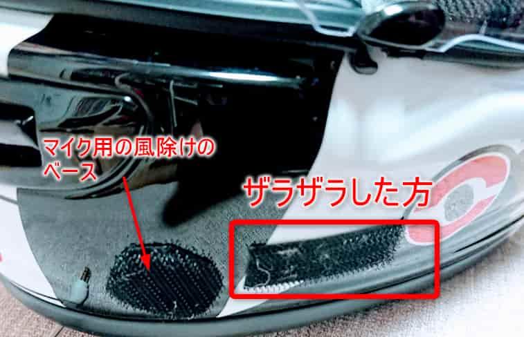 バイクで音楽を聴くためにヘルメットにテープを貼る