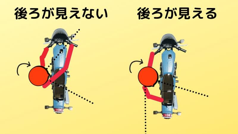 体を後ろに向けてバイクを取りまわすことでより怖くなくなる