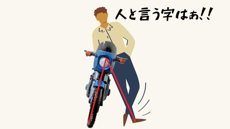 バイクの取り回しは「人の字」を作れば女性でも余裕