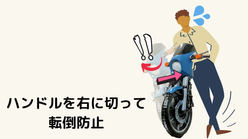 ハンドルを右に切ればバイクを倒しにくい