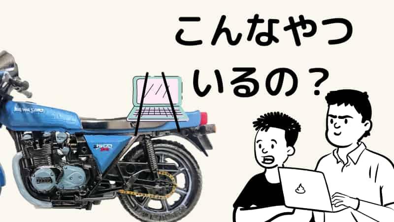 落ちやすいバイクスマホホルダー