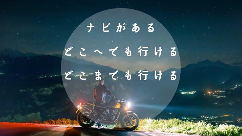 【まとめ】バイクにスマホナビを固定してツーリングに出発する方法