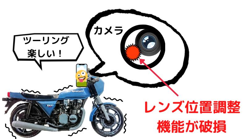 バイクの振動でiPhoneのカメラが壊れる理由