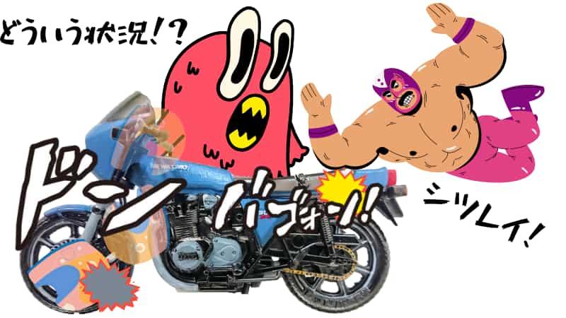 休憩中にバイクヘルメットをハンドルにかける~ヘルメットホルダー、ヘルメットロックがない場合~
