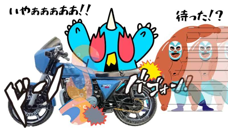 休憩中にバイクヘルメットをタンクに置く~ヘルメットホルダー、ヘルメットロックがない場合~