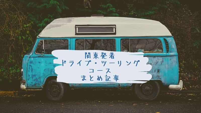 関東日帰りドライブツーリングおすすめの穴場から定番デートまでグルメ情報も紹介