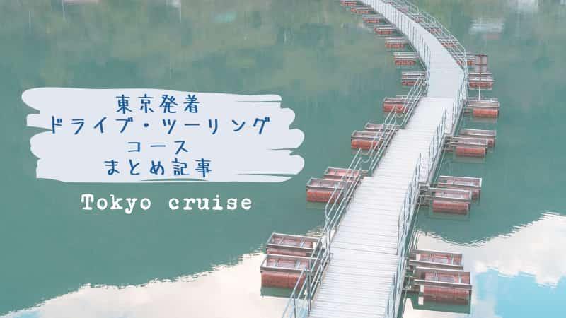 東京発着日帰りドライブツーリング!おすすめの穴場、定番デート、グルメ情報も紹介