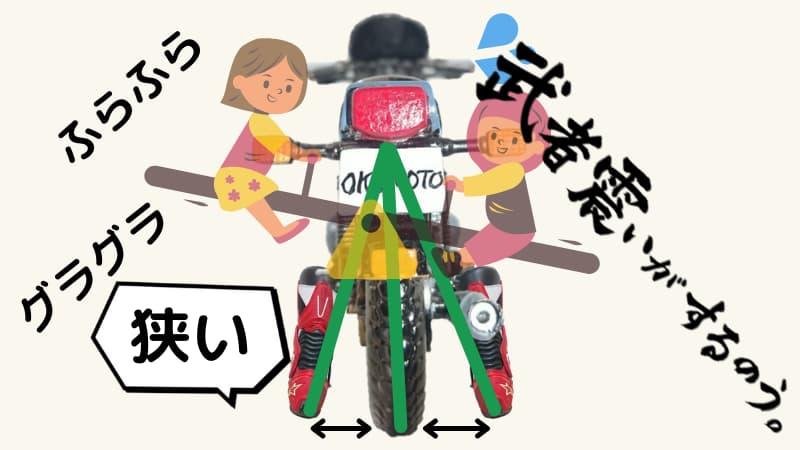 バイクの信号待ちで両足をつくことのデメリット常にバランスを取らなければならない