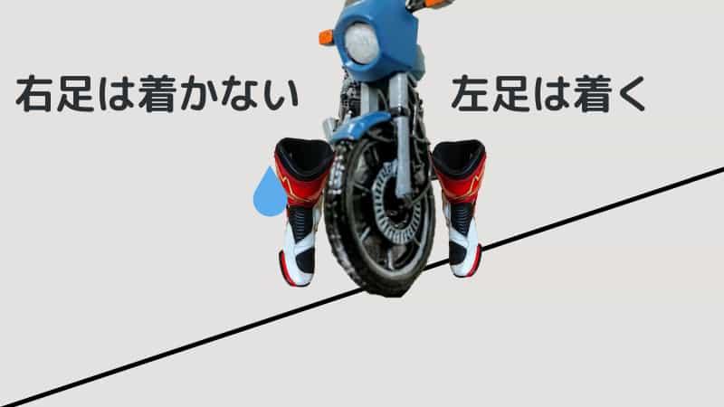 高低差があるので右足の方が足つきが悪くなります。