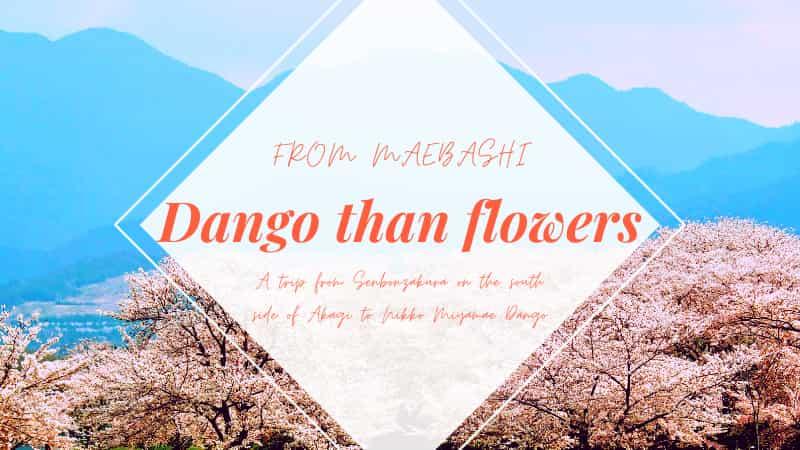 花も団子も!前橋発、赤城南面千本桜を見て日光宮前団子を食べる春ドライブ