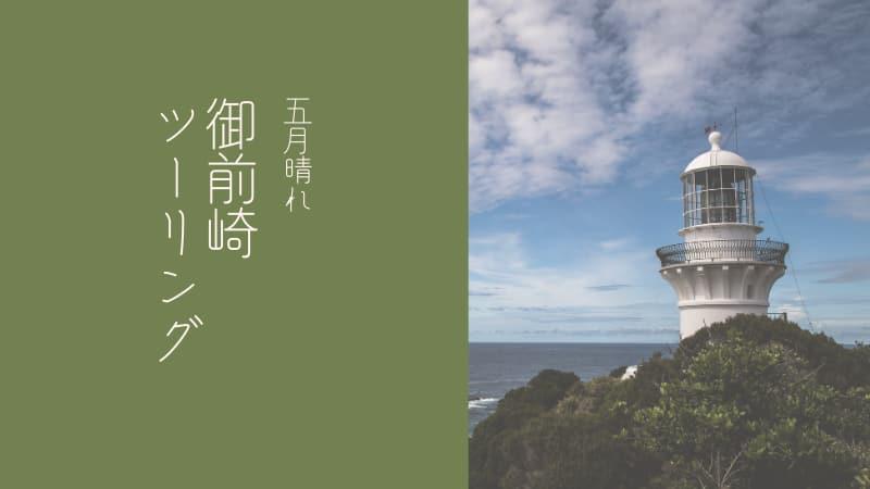 御前崎ドライブ!道の駅vsなぶら市場!~白亜の灯台から海岸を望む~