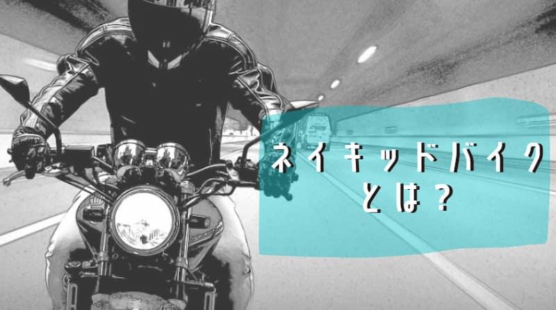 250cc400cc大型ネイキッドバイクのおすすめ車種を排気量ごとに紹介