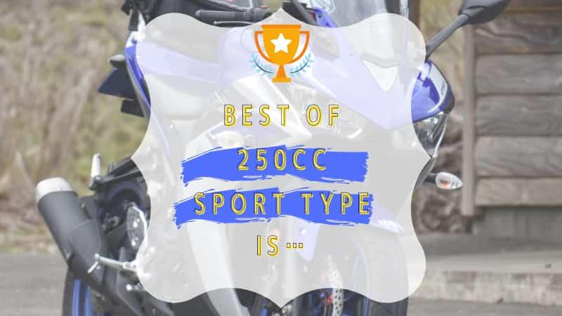 250ccスポーツバイクおすすめの車種11選!スペック比較と8種のランキング